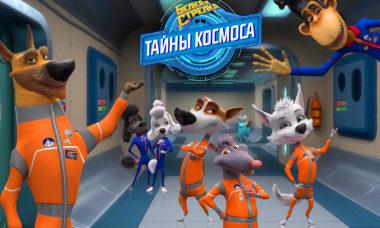 Новинка_06_Белка_и_Стрелка_Тайны_космоса
