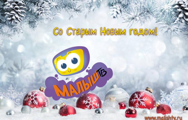 Поздравление Старый Новый год Малыш ТВ
