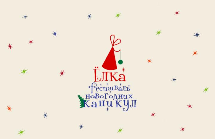 Фестиваль-новогодних-каникул-в-Московской-Филармонии