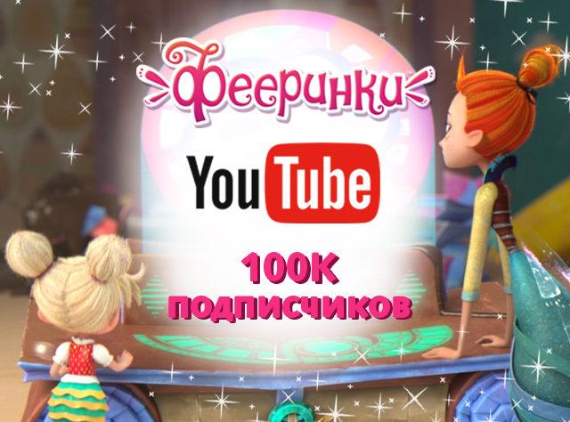 Youtube канал Фееринки
