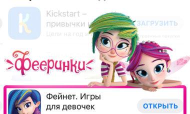 Фей.Net избранные приложения для App Store