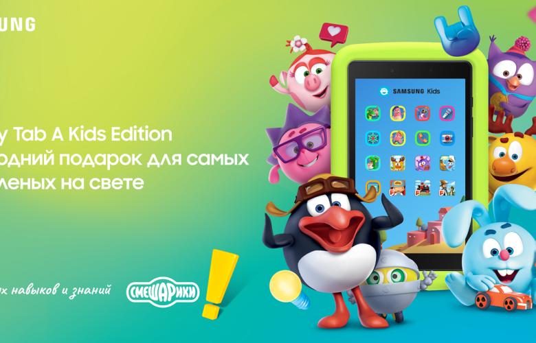 Samsung планшет для малышей