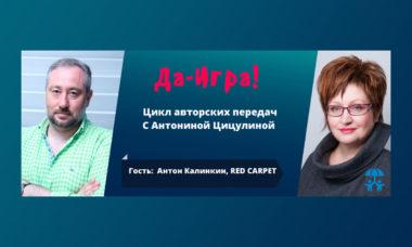 Антон Калинкин в авторской программе Антонины Цицулиной Да игра