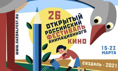 Официальный плакат 26 ОРФАК 2021_горизонтальный_res
