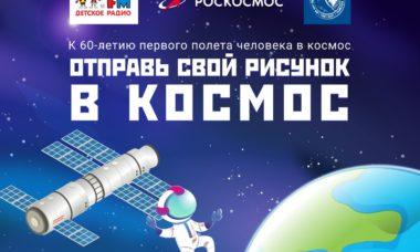Детское радио и Роскосмос