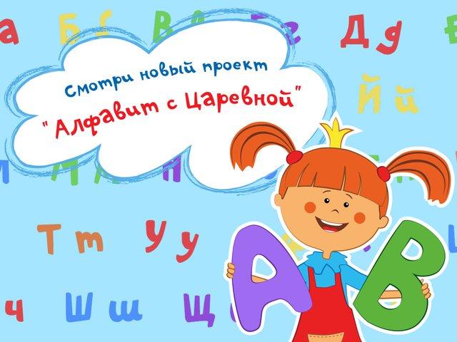 Учим алфавит с Царевной под музыку