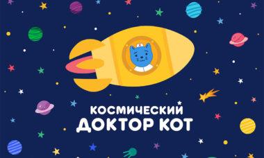 Космический доктор кот в журнале Аэроэкспресс