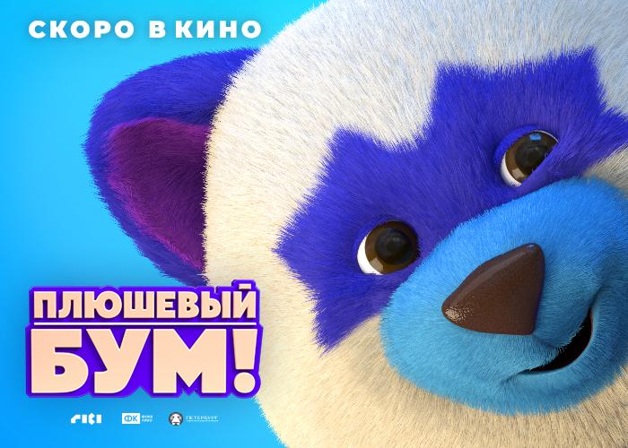 """Полнометражный мультфильм """"Плюшевый бум"""" в прокате"""