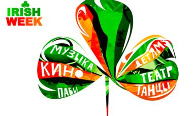 Детская программа IRISH WEEK 2021