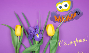 Малыш_ТВ_Открытка_8_марта