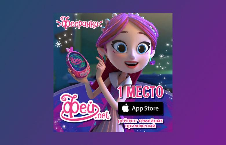 Фей.Net_1_место_AppStore