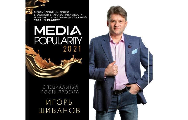 Премия Media Popularity 2021