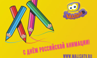 Малыш_ТВ_Открытка_День_российской анимации