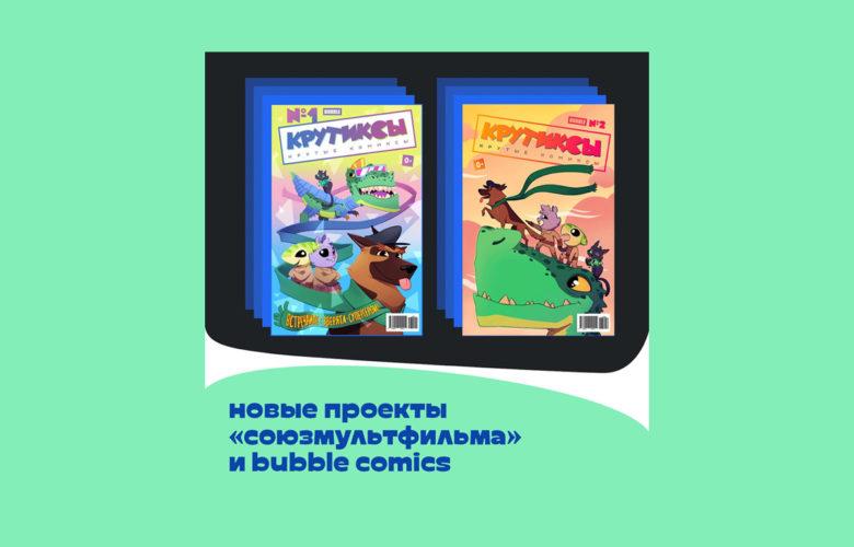 Новые проекты СМФ и Bubble Comics