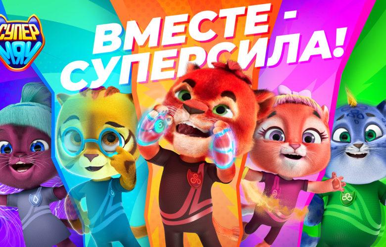 СуперМяу премьера на IVI