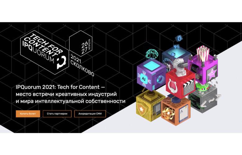 IPQuorum 2021