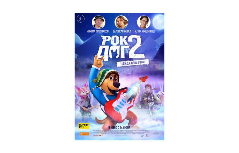 Анимационный фильм Рок Дог 2 в прокате