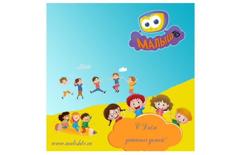 Малыш ТВ День защиты детей