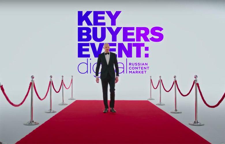Открытие Key Buyers Event