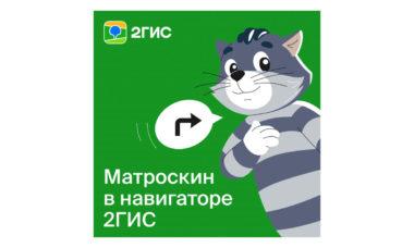 Матроскин_озвучил_навигатор_2ГИС