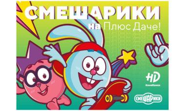 Смешарики_на_Плюс_Даче в Парке Горького