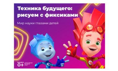 Фиксики объявили номинацию Мир науки глазами детей