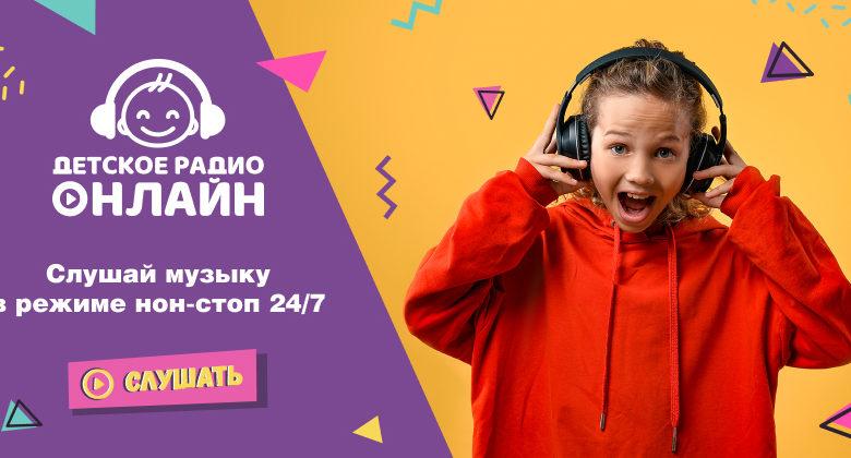 День знаний с Детским радио