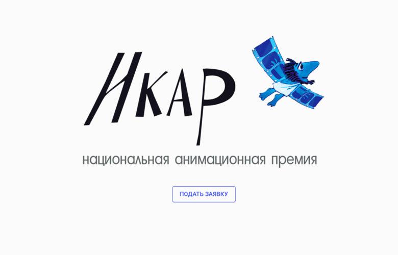 Национальная анимационная премия Икар