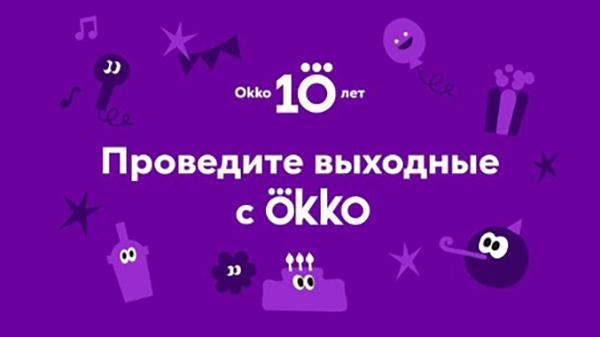 Показы_Союзмультфильма_на_Okko