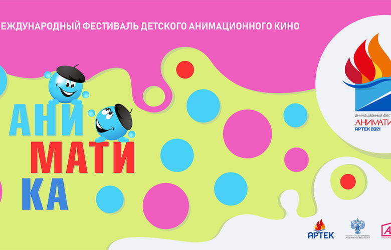 Итоги фестиваля Аниматика