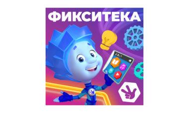 Фикситека на Яндекс Музыке