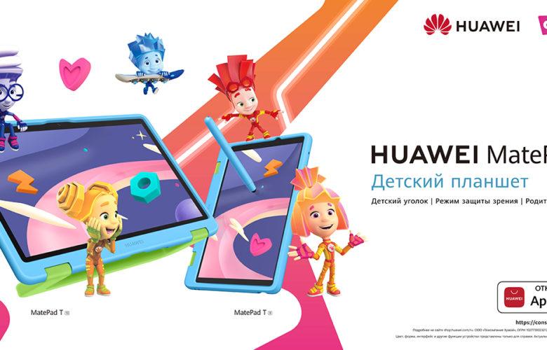 HUAVEI детские планшеты совместно с Фиксиками