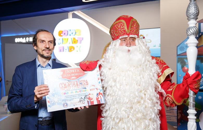 Дед Мороз открыл филиал почты в Союзмультпарке