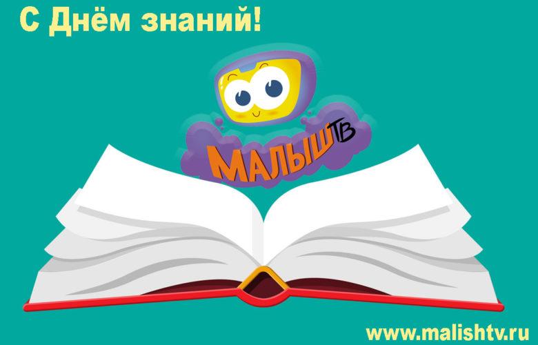 Малыш_ТВ_1_сентября