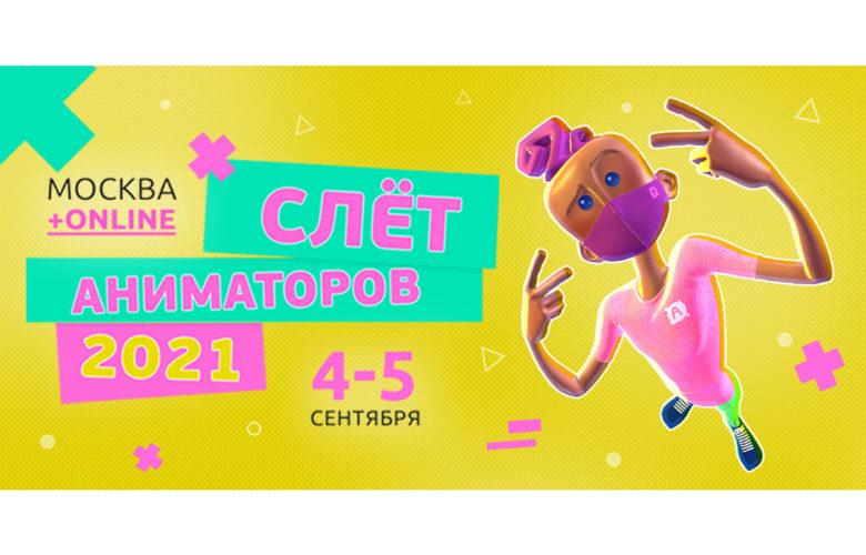Слет аниматоров 4-5 сентября