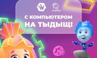 Онлайн-квест Кодабра от Фиксиков