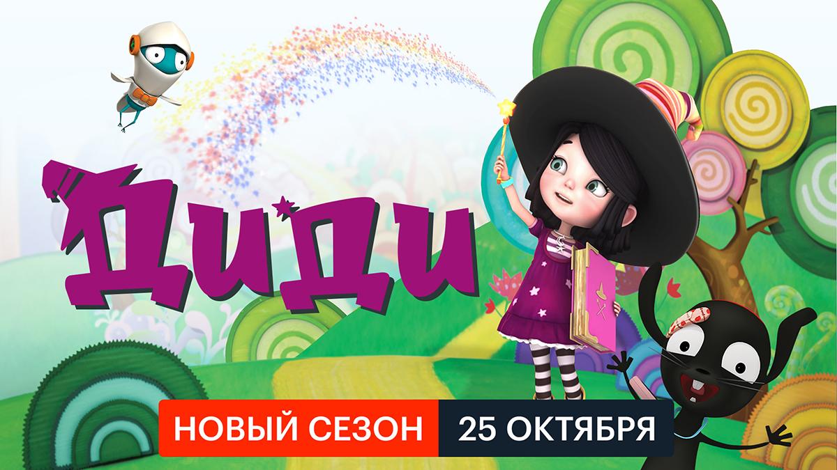 Мировая премьера Ди Ди на Малыш ТВ и START
