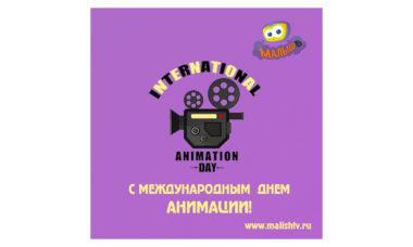 Международный день анимации Малыш ТВ